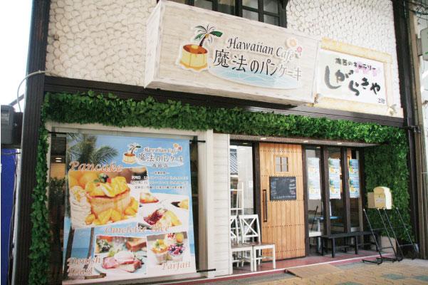 Hawaiian Cafe 魔法のパンケーキ 高砂店